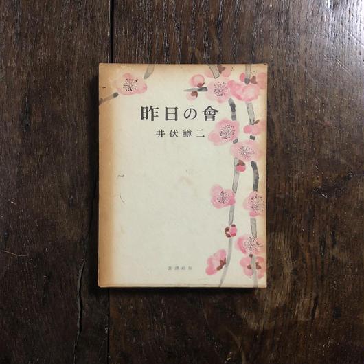 「昨日の會」井伏鱒二