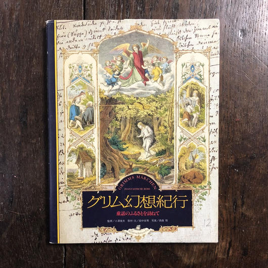 「グリム幻想紀行 童話のふるさとを訪ねて」小澤俊夫 監修