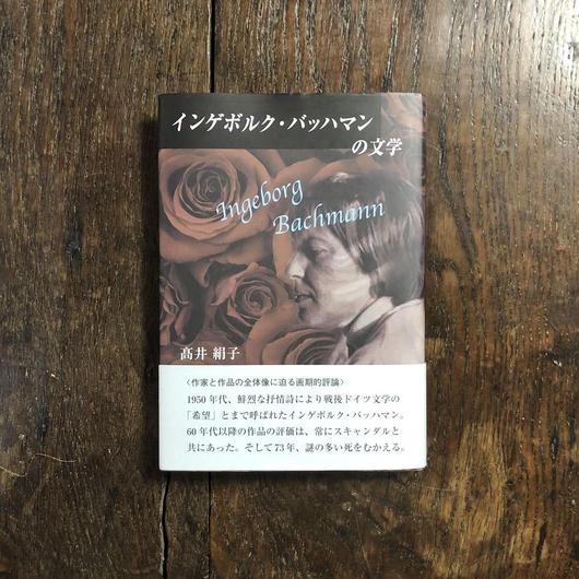 「インゲボルク・バッハマンの文学」髙井絹子