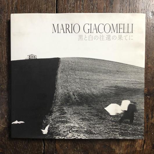 「MARIO GIACOMELLI 黒と白の往還の果てに」マリオ・ジャコメッリ