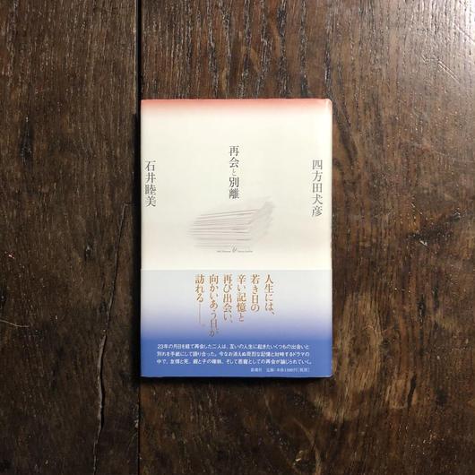 「再会と別離」四方田犬彦