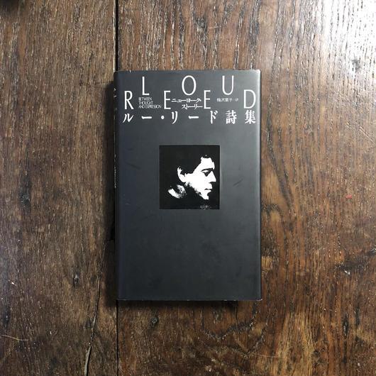 「ニューヨーク・ストーリー ルー・リード詩集」ルー・リード