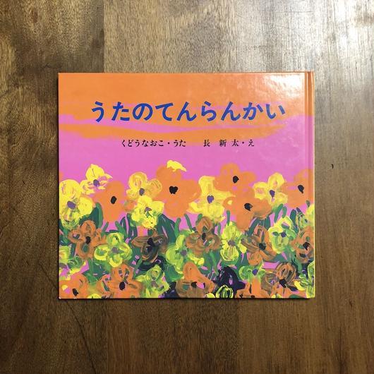 「うたのてんらんかい」長新太 絵 工藤直子 歌(サイン入り)