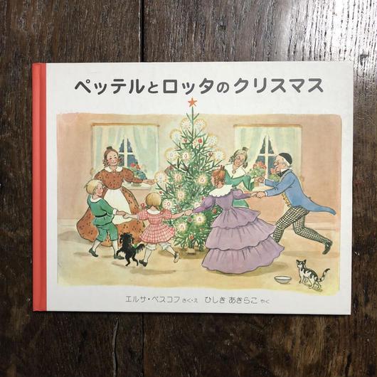 「ペッテルとロッタのクリスマス」エルサ・ベスコフ