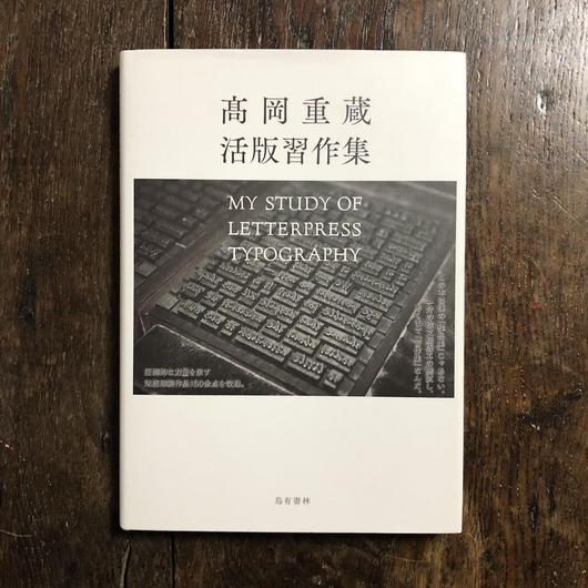 「高岡重蔵活版習作集」