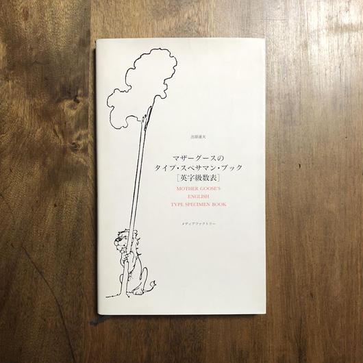「マザーグースのタイプ・スペンサマン・ブック[英字級数表]」出原速夫 チャールズ・ロビンソン 絵