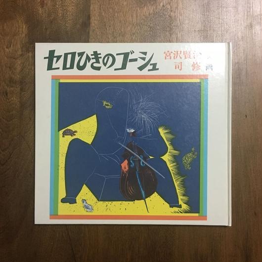 「セロひきのゴーシュ」宮沢賢治 文 司修 画