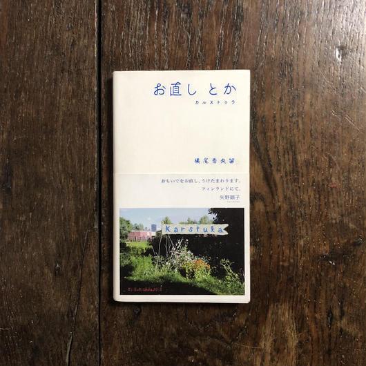 「お直しとか カルストゥラ」横尾香央留 ホンマタカシ 写真
