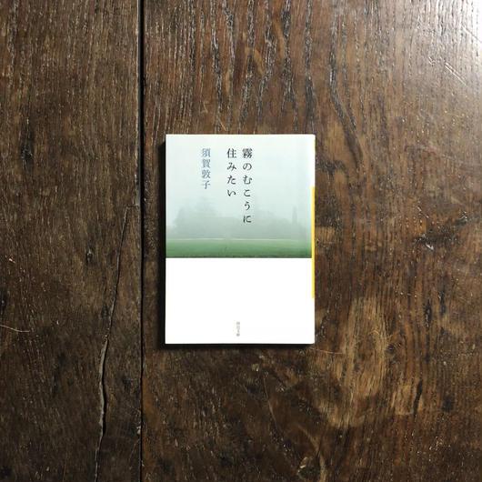 「霧のむこうに住みたい」須賀敦子