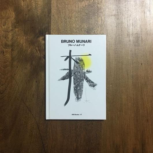 「ブルーノ・ムナーリ ggg books 17」