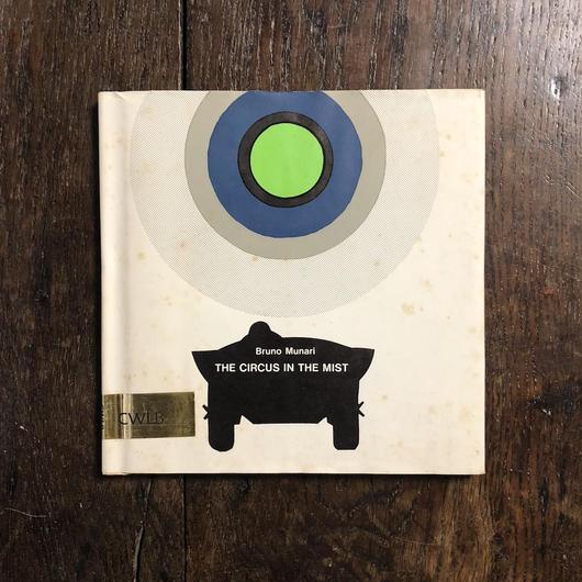 「THE CIRCUS INTHE MIST(1978年アメリカ版)」Bruno Munari(ブルーノ・ムナーリ)