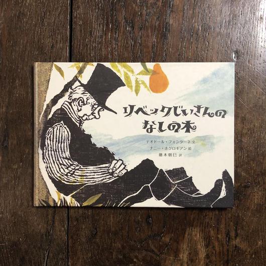 「リベックじいさんのなしの木」テオドール・フォンターネ 文 ナニー・ホグロギアン 絵