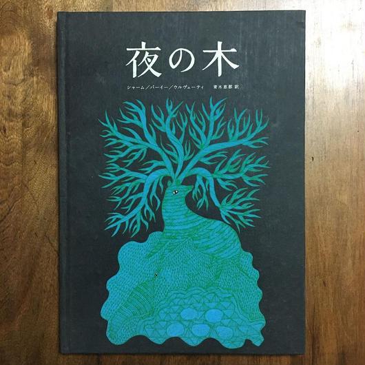 「夜の木」シャーム/バーイー/ウルヴェーティ