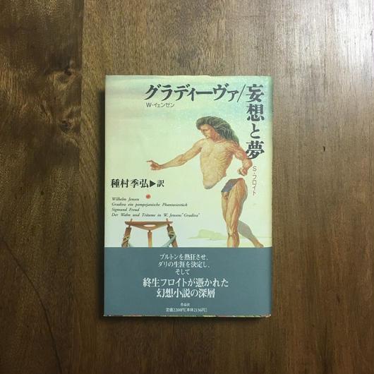 「グラディーヴァ/妄想と夢」W.イェンゼン S.フロイト