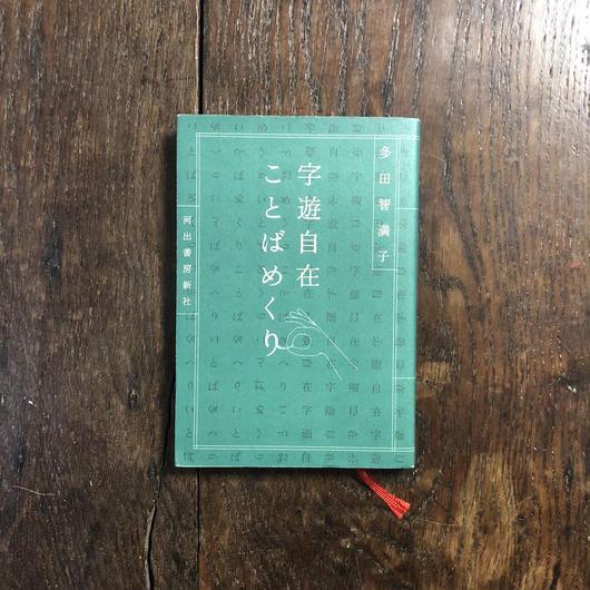 「字遊自在ことばめぐり」多田智満子