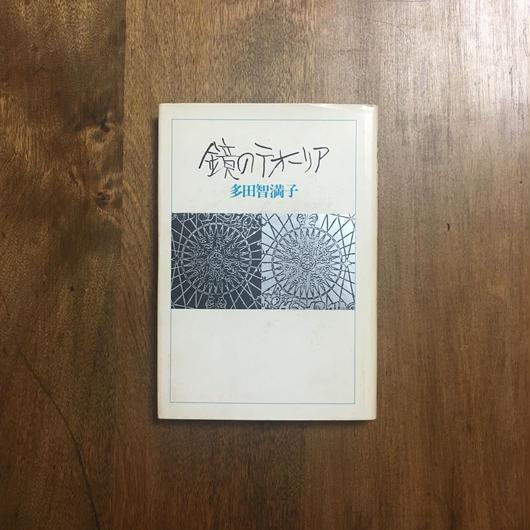「鏡のテオーリア」多田智満子
