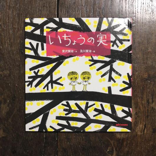 「いちょうの実」宮沢賢治 作 及川賢治 絵