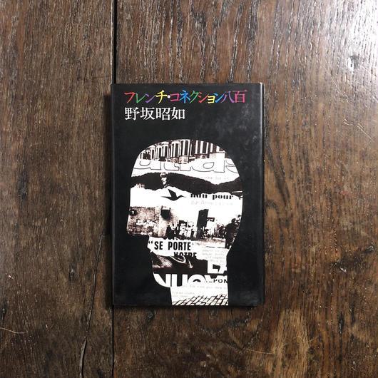 「フレンチ・コネクション八百」野坂昭如