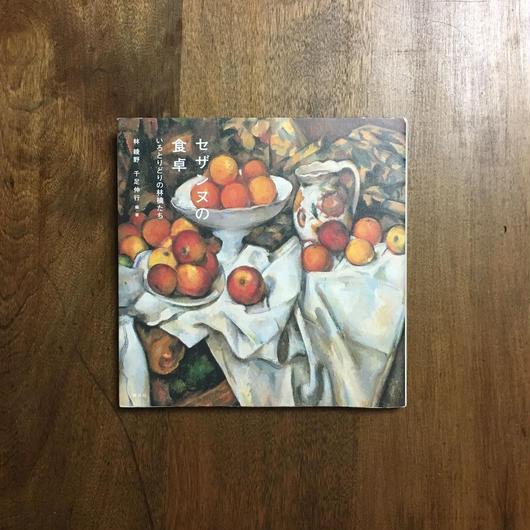 「セザンヌの食卓 いろとりどりの林檎たち」林綾野 千足伸行