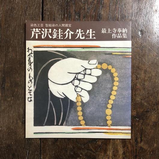 「芹沢銈介先生最上寺奉納作品集」(住職の署名入り)
