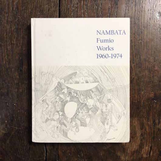 「『難波田史男の15年』展図録」