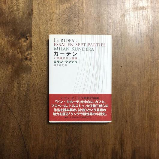 「カーテン 7部構成の小説論」ミラン・クンデラ