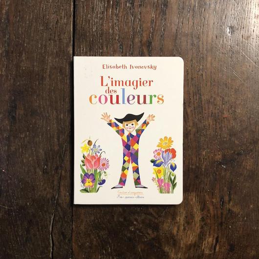 「L'imagier des couleurs」Elisabeth Ivanovsky(エリザベス・イワノフスキー)