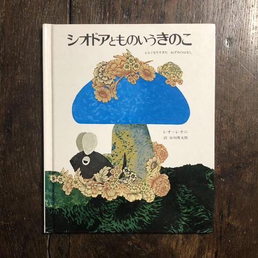 「シオドアとものいうきのこ」レオ=レオニ 谷川俊太郎 訳