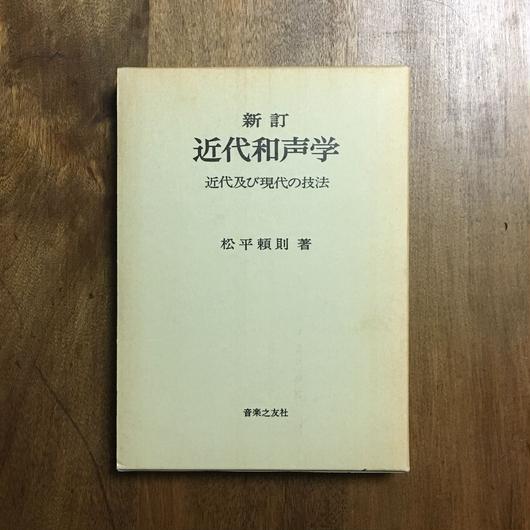 「新訂 近代和声学」松平頼則