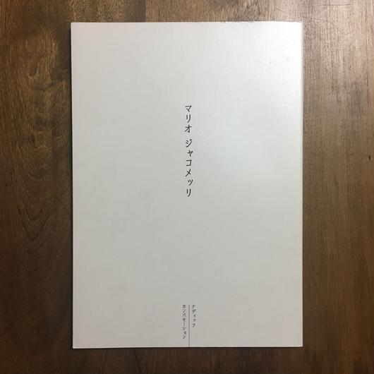 「マリオ・ジャコメッリ」多木浩二 他