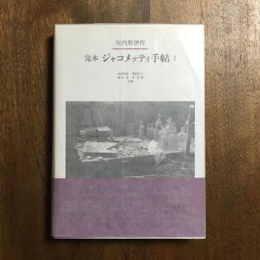 「完本 ジャコメッティ手帖 1」矢内原伊作