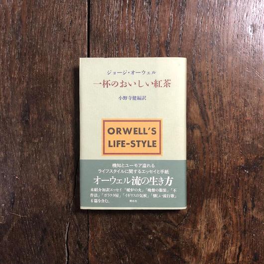 「一杯のおいしい紅茶」ジョージ・オーウェル
