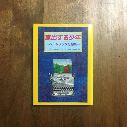 「家出する少年 ヘルトリング短篇集」ペーター・ヘルトリング 作 ペーター・クノル 絵