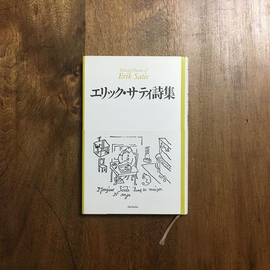 「エリック・サティ詩集」