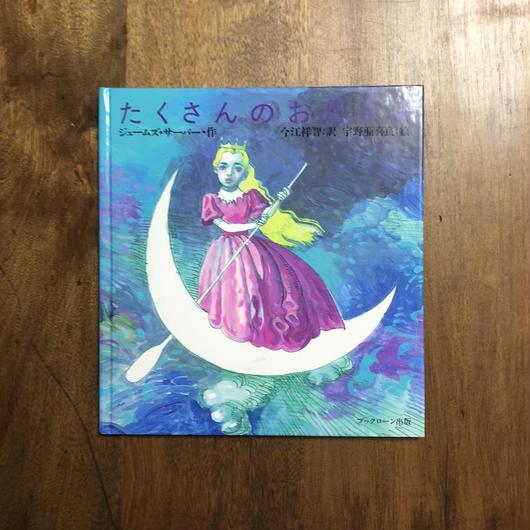 「たくさんのお月さま」ジェームズ・サーバー 作 宇野亜喜良 絵