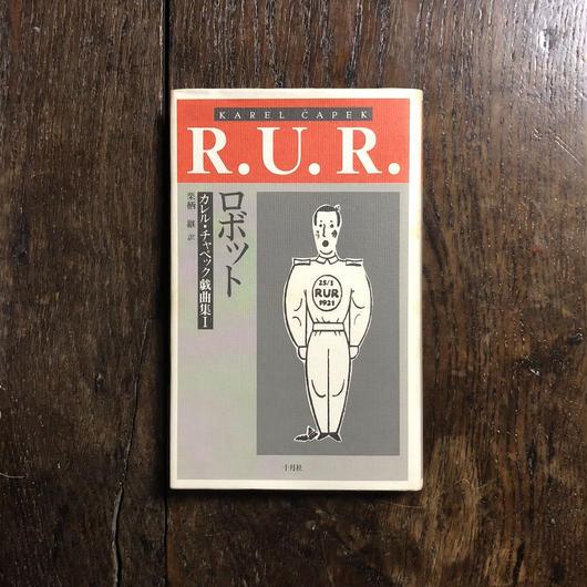 「ロボット カレル・チャペック戯曲集1」カレル・チャペック