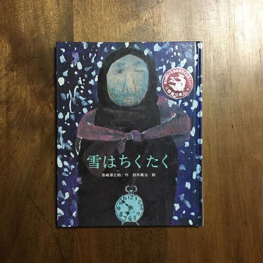 「雪はちくたく」長崎源之助 作 鈴木義治 絵