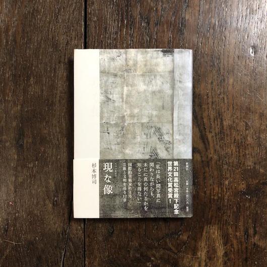 「現な像」杉本博司