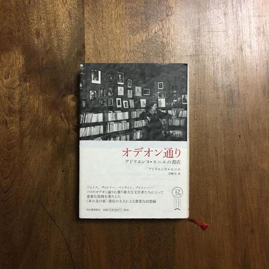 「オデオン通り アドリエンヌ・モニエの書店」アドリエンヌ・モニエ