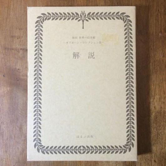 「オズボーン・コレクション 2 解説」