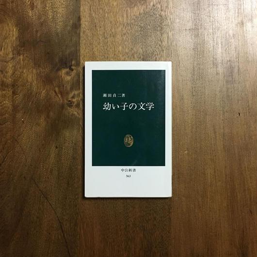 「幼い子の文学」瀬田貞二