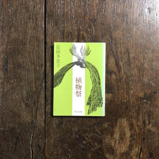 「植物祭」富岡多恵子