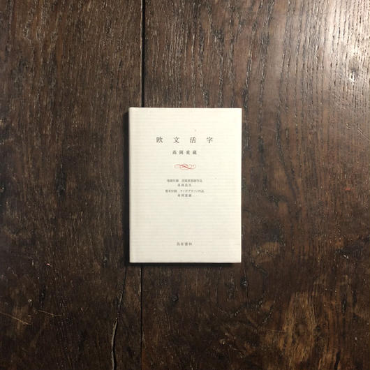「欧文活字」高岡重蔵