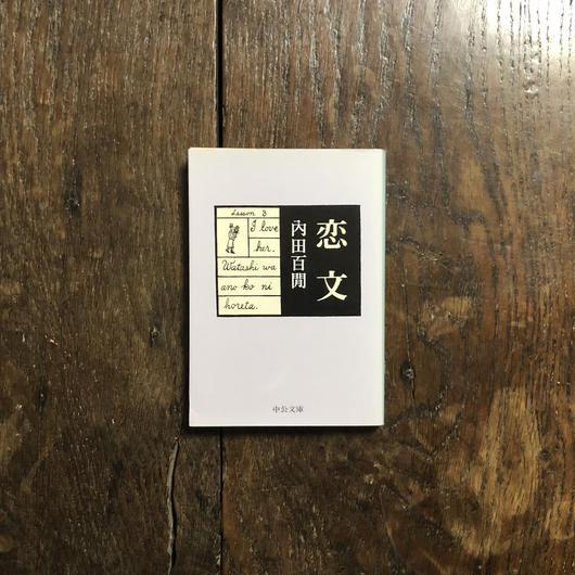 「恋文」内田百閒