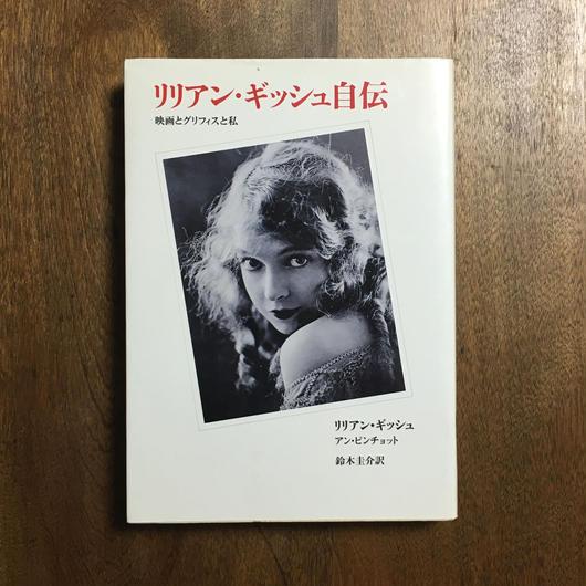 「リリアン・ギッシュ自伝 映画とグリフィスと私」