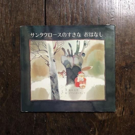 「サンタクロースのすきなおはなし」青木久子 文 イワン・ガンチェフ 絵