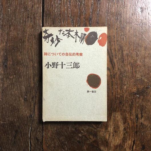 「奇妙な本棚 詩についての自伝的考察」小野十三郎