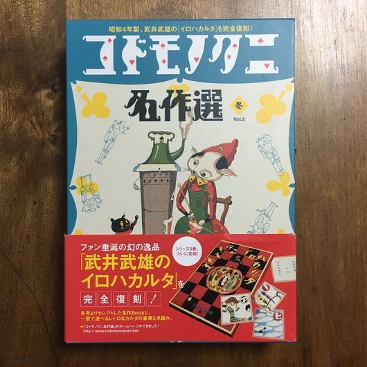 「コドモノクニ名作選  冬  Vol.5」武井武雄、初山滋、鈴木信太郎、古賀春江、他
