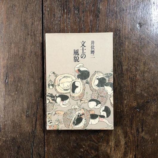 「文士の風貌」井伏鱒二