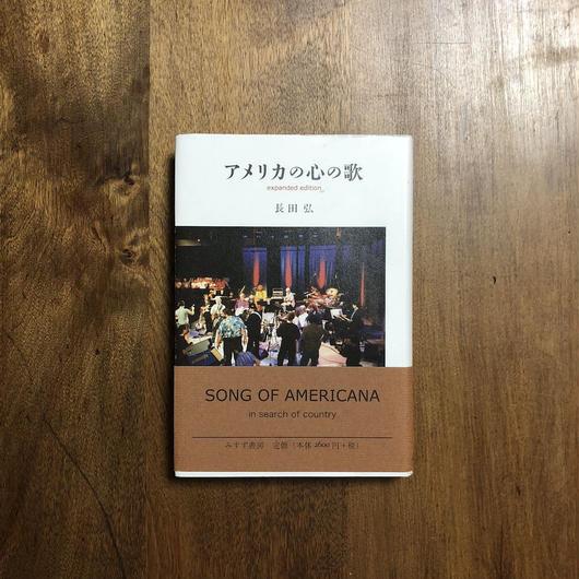 「アメリカの心の歌」長田弘